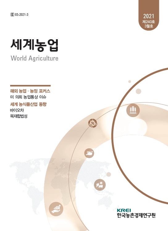 [세계농업] 제240호 (2021년 03월)