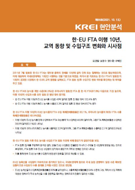 한·EU FTA 이행 10년, 교역 동향 및 수입구조 변화와 시사점