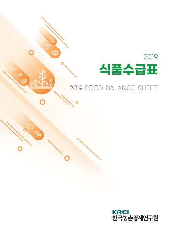식품수급표 2019