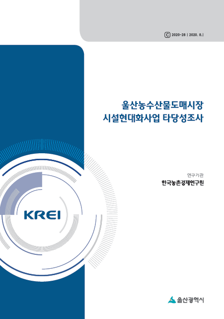 울산농수산물도매시장 시설현대화사업 타당성조사