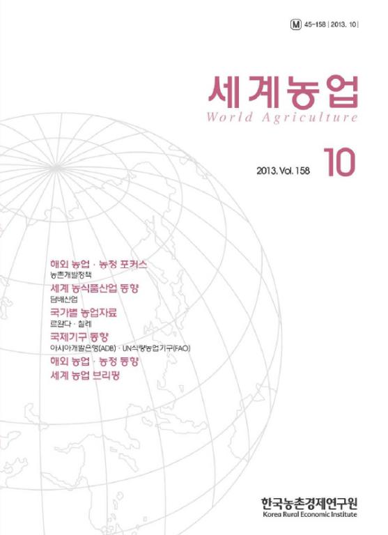 세계농업 제158호 (2013년 10월)