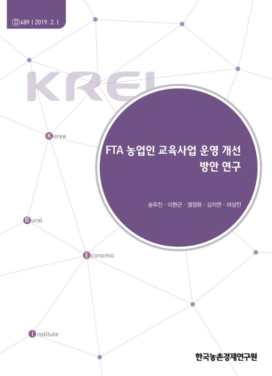 FTA 농업인 교육사업 운영 개선 방안 연구