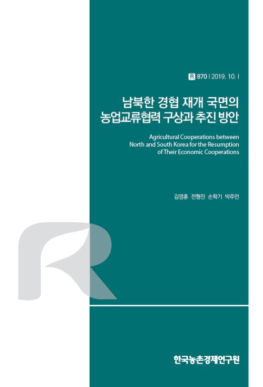 남북한 경협 재개 국면의 농업교류협력 구상과 추진 방안
