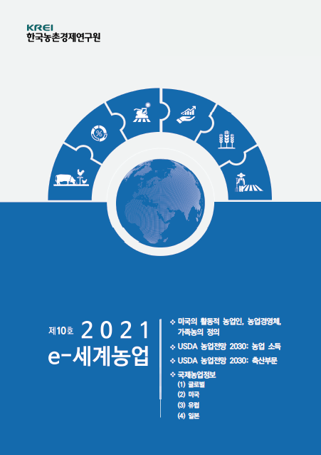 [e-세계농업] 제10호 (2021년 8월)
