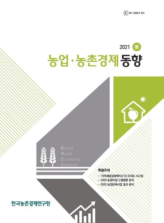 농업·농촌경제 동향 2021년 봄