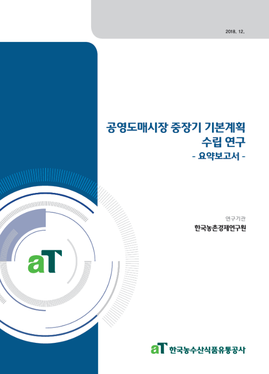 공영도매시장 중장기 기본계획 수립 연구 : 요약보고서
