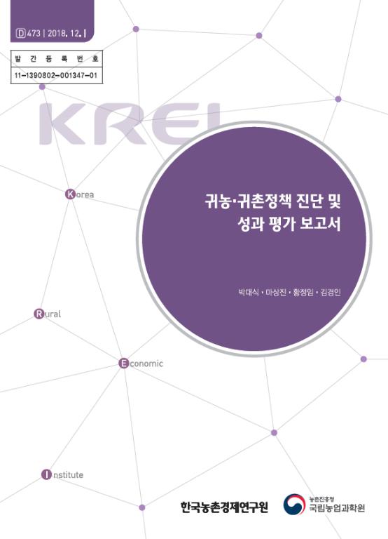 귀농·귀촌정책 진단 및 성과 평가 보고서