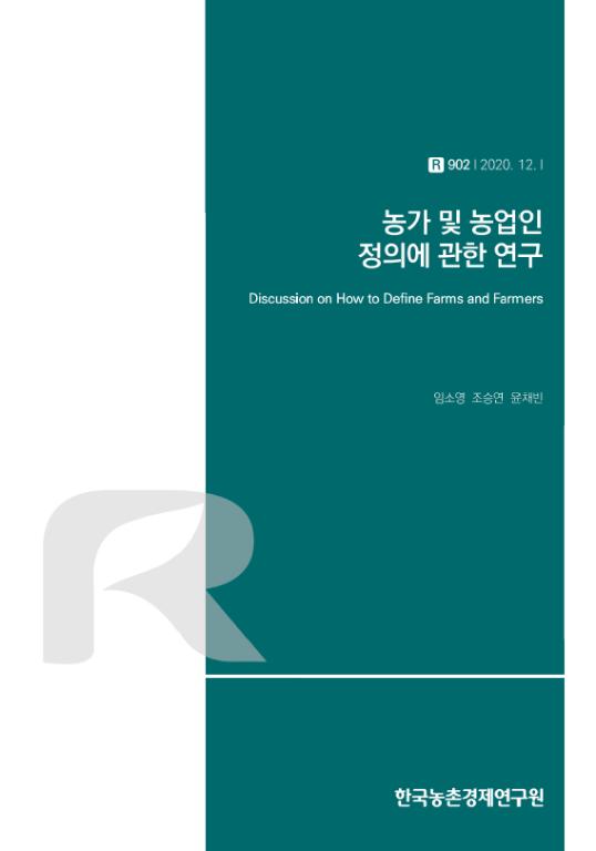 농가 및 농업인 정의에 관한 연구