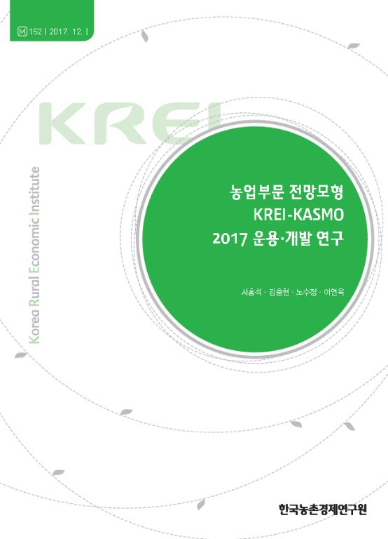 농업부문 전망모형 KREI-KASMO 2017 운용·개발 연구