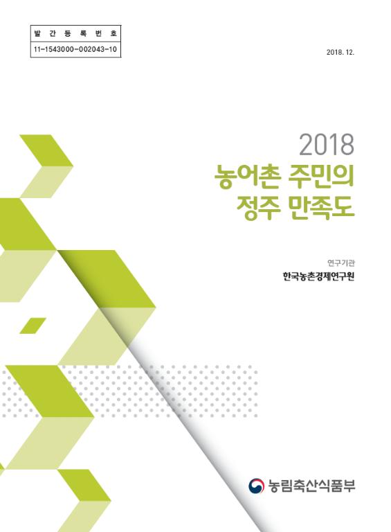 2018 농어촌 주민의 정주 만족도
