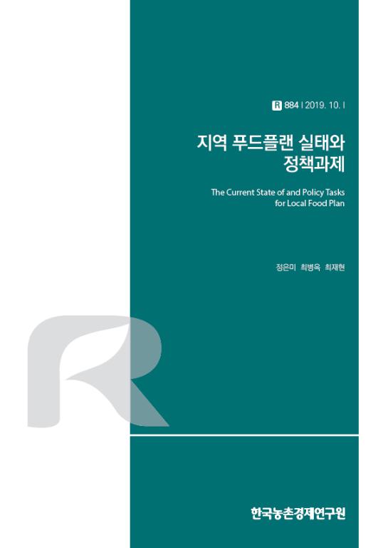 지역 푸드플랜 실태와 정책과제