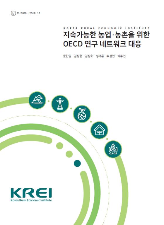 지속가능한 농업·농촌을 위한 OECD 연구 네트워크 대응