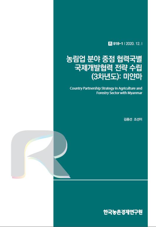 농림업 분야 중점 협력국별 국제개발협력 전략 수립(3차년도): 미얀마