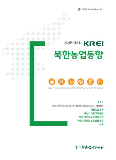 KREI 북한농업동향 제21권 제3호