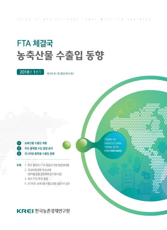 농축산물 수출입동향 2018년 1분기 (제6권 제1호)