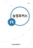 2017년 김장 의향 및 김장채소 수급 전망