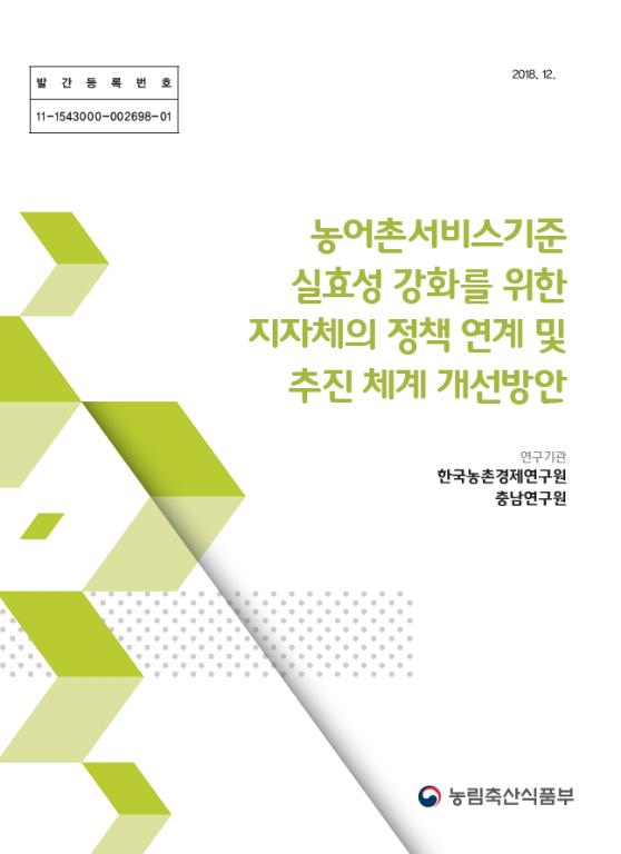 농어촌서비스기준 실효성 강화를 위한 지자체의 정책 연계 및 추진 체계 개선방안