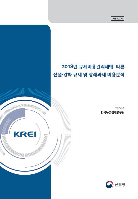 2018년 규제비용관리제에 따른 신설·강화 규제 및 상쇄과제 비용분석