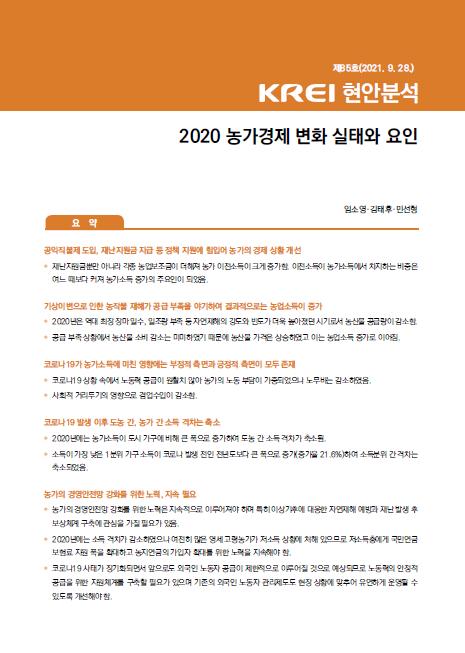 2020 농가경제 변화 실태와 요인