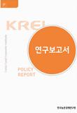 주요 국가의 다원적 기능 관련 법·제도 현황 분석 및 국내 활용 방안 연구