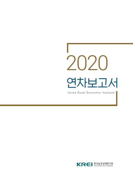 연차보고서 2020