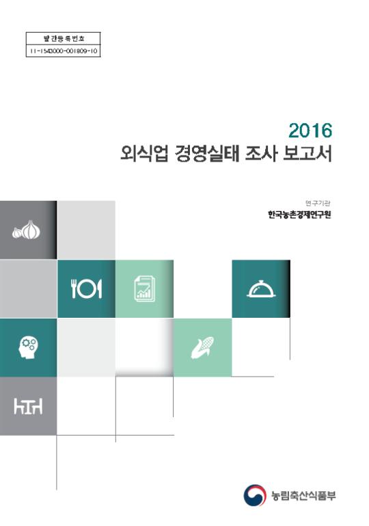 2016 외식업 경영실태 조사 보고서