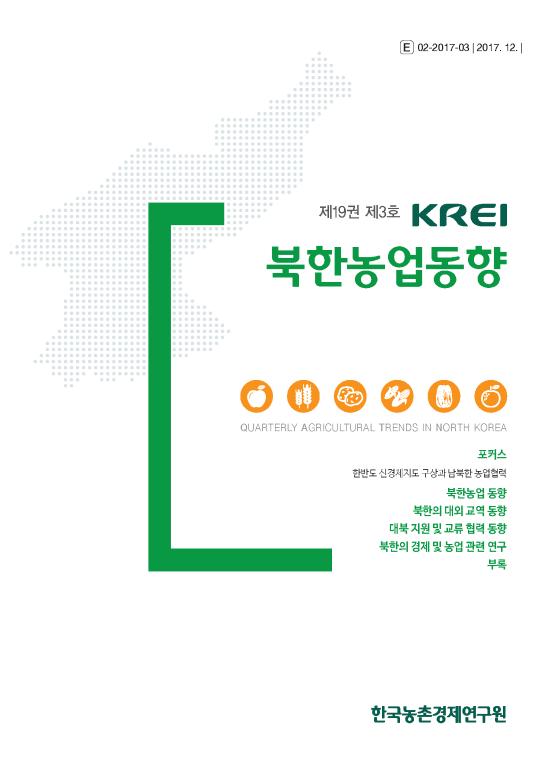 KREI 북한농업동향 제19권 제3호