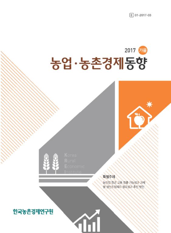 농업·농촌경제 동향 2017년 가을
