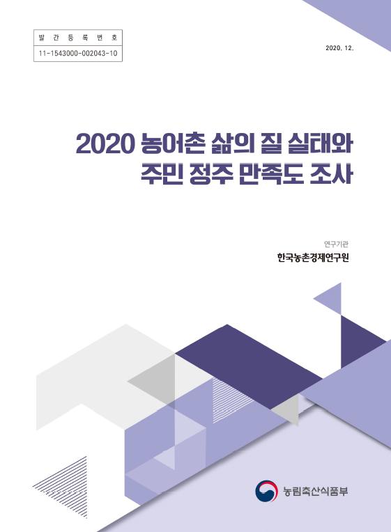 2020 농어촌 삶의 질 실태와 주민 정주 만족도 조사