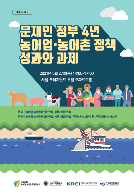 문재인 정부 4년 농어업·농어촌 정책 성과와 과제