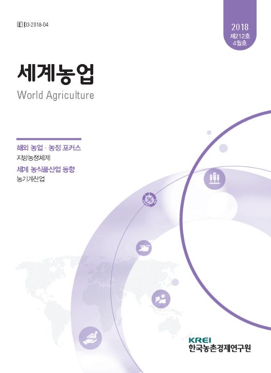 세계농업 제212호 (2018년 4월)
