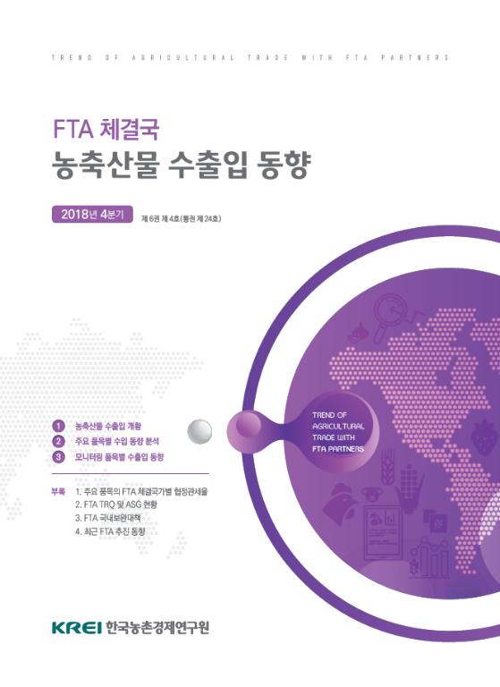 농축산물 수출입동향 2018년 4분기 (제6권 제4호)
