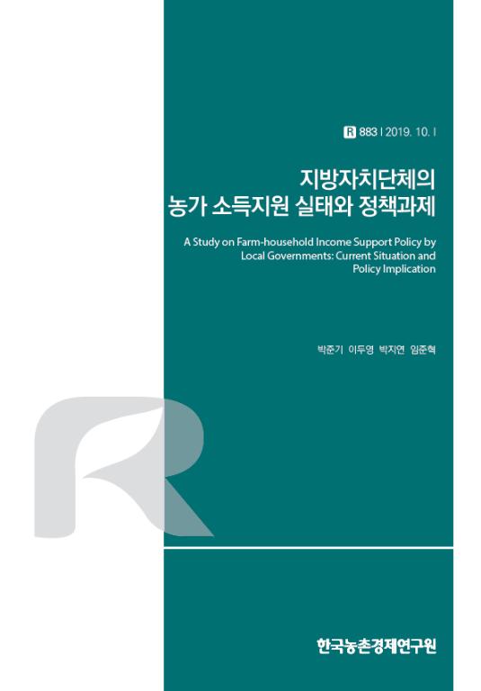 지방자치단체의 농가 소득지원 실태와 정책과제