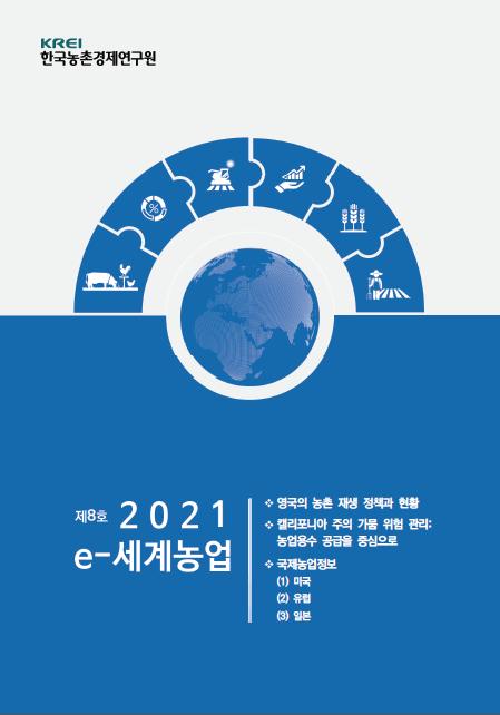 [e-세계농업] 제8호 (2021년 4월)