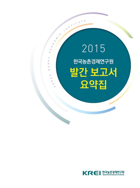 2015 발간 보고서 요약집