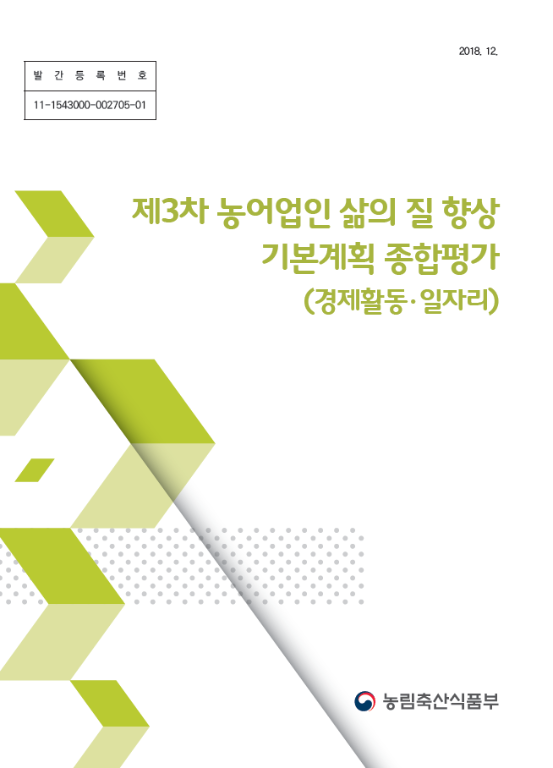 제3차 농어업인 삶의 질 향상 기본계획 종합평가(경제활동·일자리)