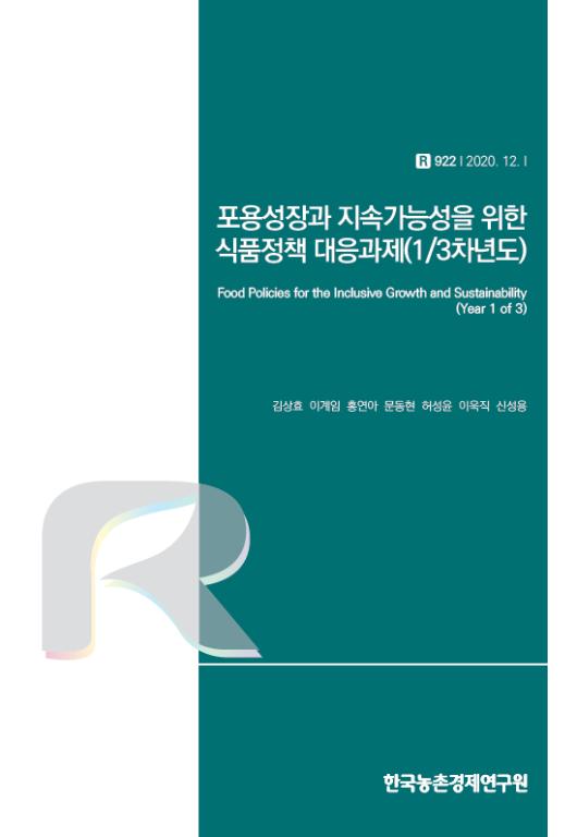 포용성장과 지속가능성을 위한 식품정책 대응과제(1/3차년도)