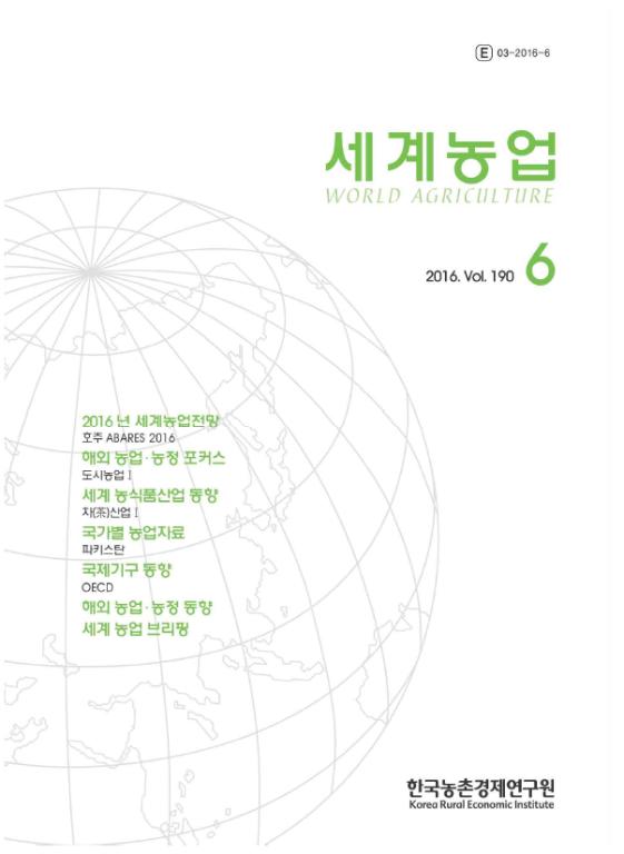 세계농업 제190호 (2016년 6월)