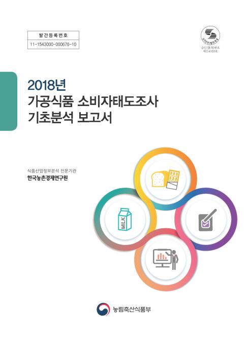 2018년 가공식품 소비자태도조사 기초분석 보고서