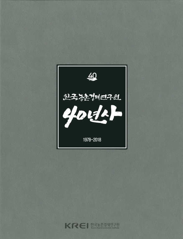 한국농촌경제연구원 40년사 : 1978-2018
