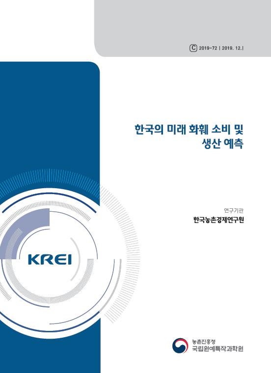한국의 미래 화훼 소비 및 생산 예측
