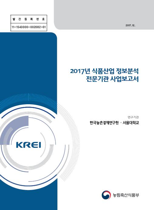 2017년 식품산업 정보분석 전문기관 사업보고서