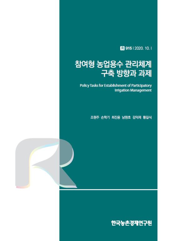 참여형 농업용수 관리체계 구축 방향과 과제