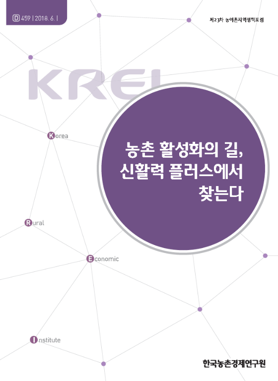 농촌 활성화의 길, 신활력 플러스에서 찾는다 : 제23차 농어촌지역정책포럼