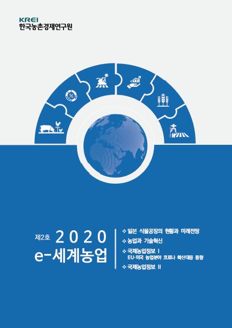 [e-세계농업] 제2호 (2020년 4월)
