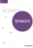 「한국형 ODA 모델」 중 농림업 분야 국제협력 프로그램 심화 연구(2차년도): 친환경농업