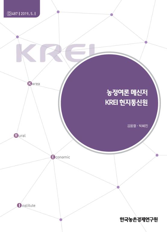 농정여론 메신저 KREI 현지통신원