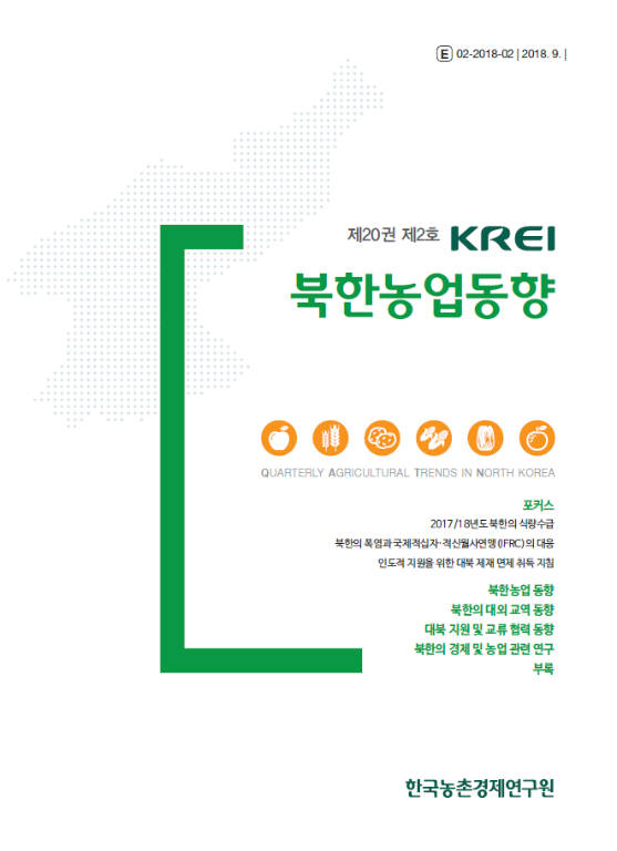 KREI 북한농업동향 제20권 제2호