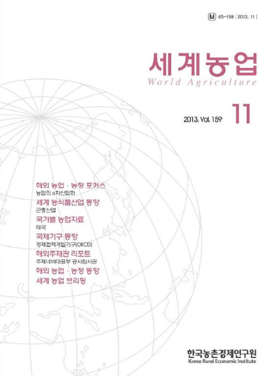 세계농업 제159호 (2013년 11월)