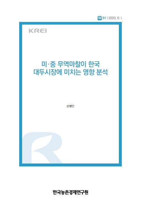 미·중 무역마찰이 한국 대두시장에 미치는 영향 분석